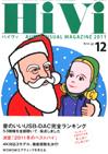 hivi1112