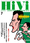 hivi1207