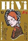 hivi1212