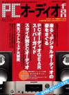 pcaudiofan03