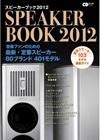 speaker_book2012