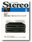 stereo1205