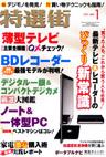 tokusen1101