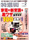 tokusen1102