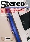 Stereo 2013年4月号