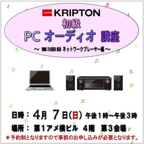 ノムラ無線 第3回/PCオーディオ講座