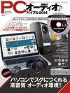 pc-audio2014