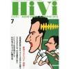 HiVi7月号