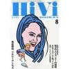 HiVi8月号