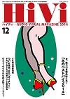 hivi1412