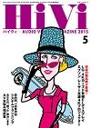 hivi1505