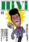 hivi1511