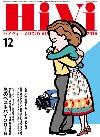 hivi1612