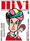 hivi1705