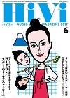hivi1706