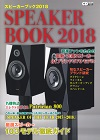 speakerbook2018