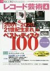 rekogei2004