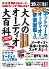 tokusen2020otona